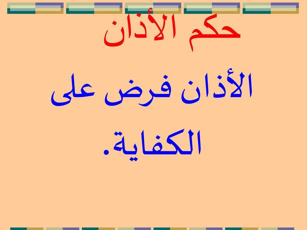 حكم الأذان عند المالكية Arabic Calligraphy Calligraphy