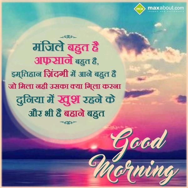 Hindi good morning greetings sms majile bhut hai afsa vickey hindi good morning greetings sms majile bhut hai afsa m4hsunfo Gallery