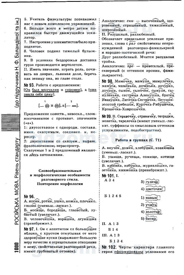 Русский язык 6 класс баландина гдз без регистрации бесплатно