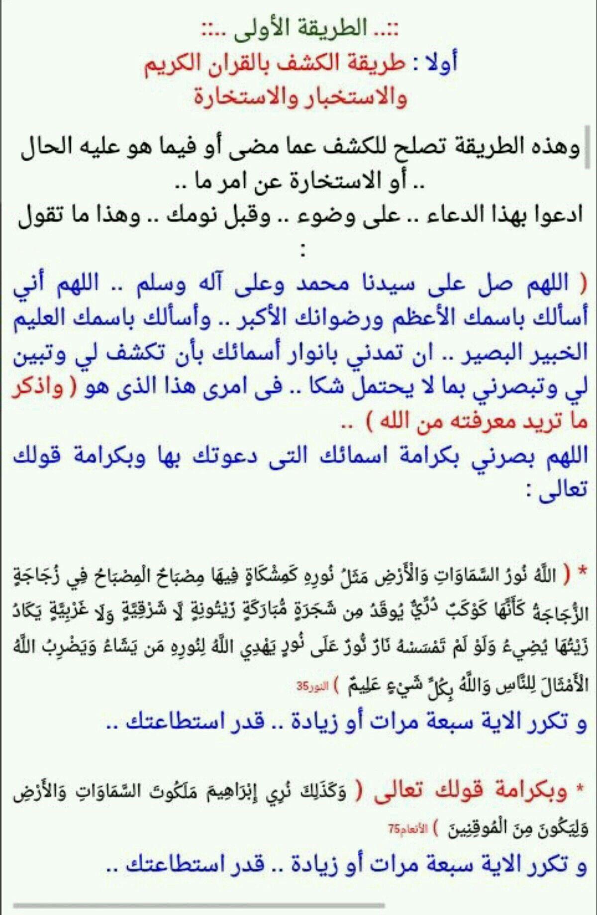 Pin By مشكاة الروض On أدعية وتسبيحات Islam Facts Islamic Quotes Quran Islam Beliefs