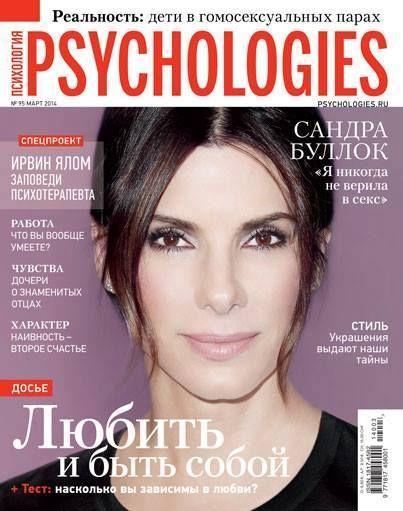 Sandra Bullock, Psychologies Magazine [Russia] (March 2014)