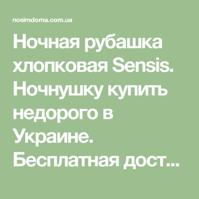 Ночная рубашка хлопковая Sensis. Ночнушку купить недорого в Украине.  Бесплатная доставка по Киеву и 7107bcd7e5827