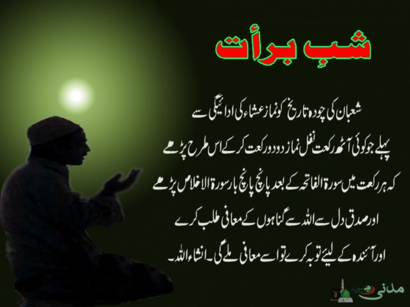 Shab e Barat Mubarik Wallpapers
