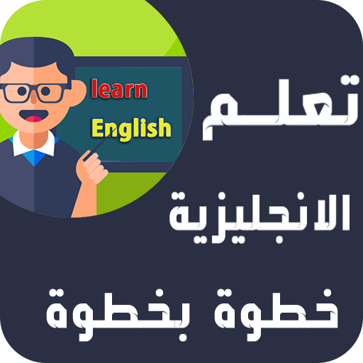Download تعلم الانجليزية للمبتدئين خطوة بخطوة قواعد محادثة 1 0 5 7 Apk For Android