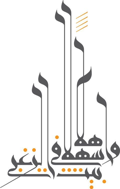 Ahlan Wa Sahlan Bihudurikum : ahlan, sahlan, bihudurikum, Mouneer, Shaarani, Workshop, Islamic, Calligraphy,, Arabic, Calligraphy