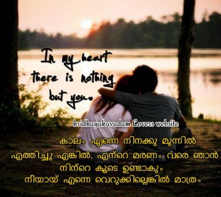 Malayalam love quotes hridhayakavadam Maya Pinterest Quotes Best Malayalam Love Quote