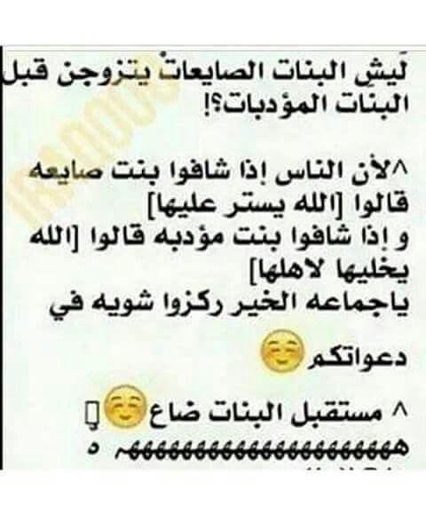 Pin By Labiba Ayoubi On نكت Arabic Funny Words Quotes