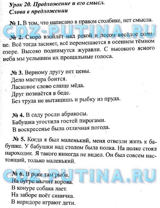 Скачать решебник за 2 класс русский язык виноградова н.ф бесплатно