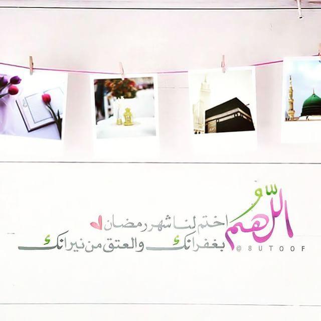 Abderrahim El Bahi On Instagram اللهم اختم لنا شهر رمضان بغفرانك والعتق من نيرانك رمضان ليلة القدر اللهم بلغنا رمضان ا Ramadan Instagram Posts Instagram