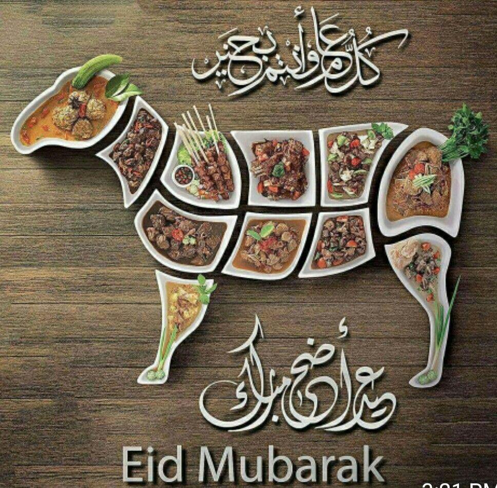 عيد سعيد عيدكم مبارك عيد الاضحى المبارك Happy Eid Al Adha