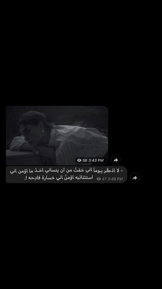 اكسبلور صور افتار افتارات رمزيات رمزيات بنات ستوريات سنابات صور بنات بنات اسئلة ستوري Iphone Wallpaper Quotes Love Funny Arabic Quotes Love Quotes