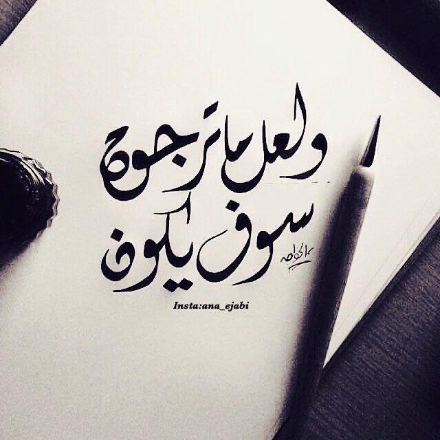 ولعل ما ترجوه سوف يكون الخط العربي Arabic Calligraphy Calligraphy Quotes Arabic Quotes Beautiful Arabic Words