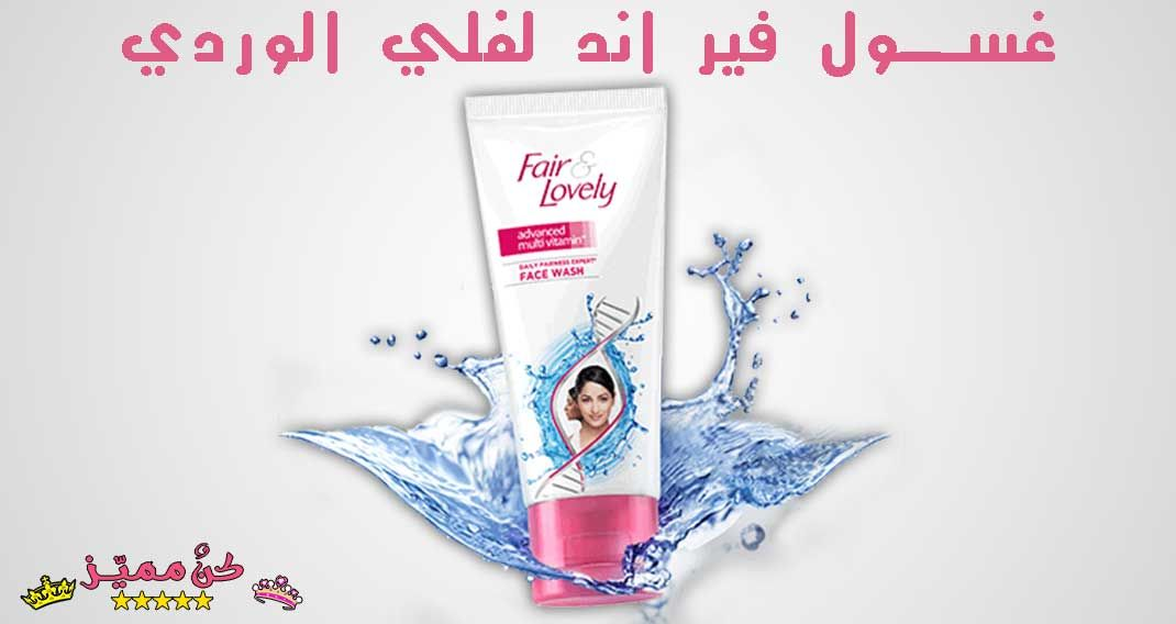 غسول فير اند لفلي الوردي لحب الشباب و تنظيف البشرة Pink Fair Lovely Wash For Acne And Skin Cleansing تم Face Wash Face Novelty Christmas