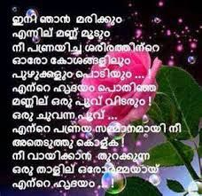 Image Result For Quotes Of Malayalam Writers Mary Pinterest