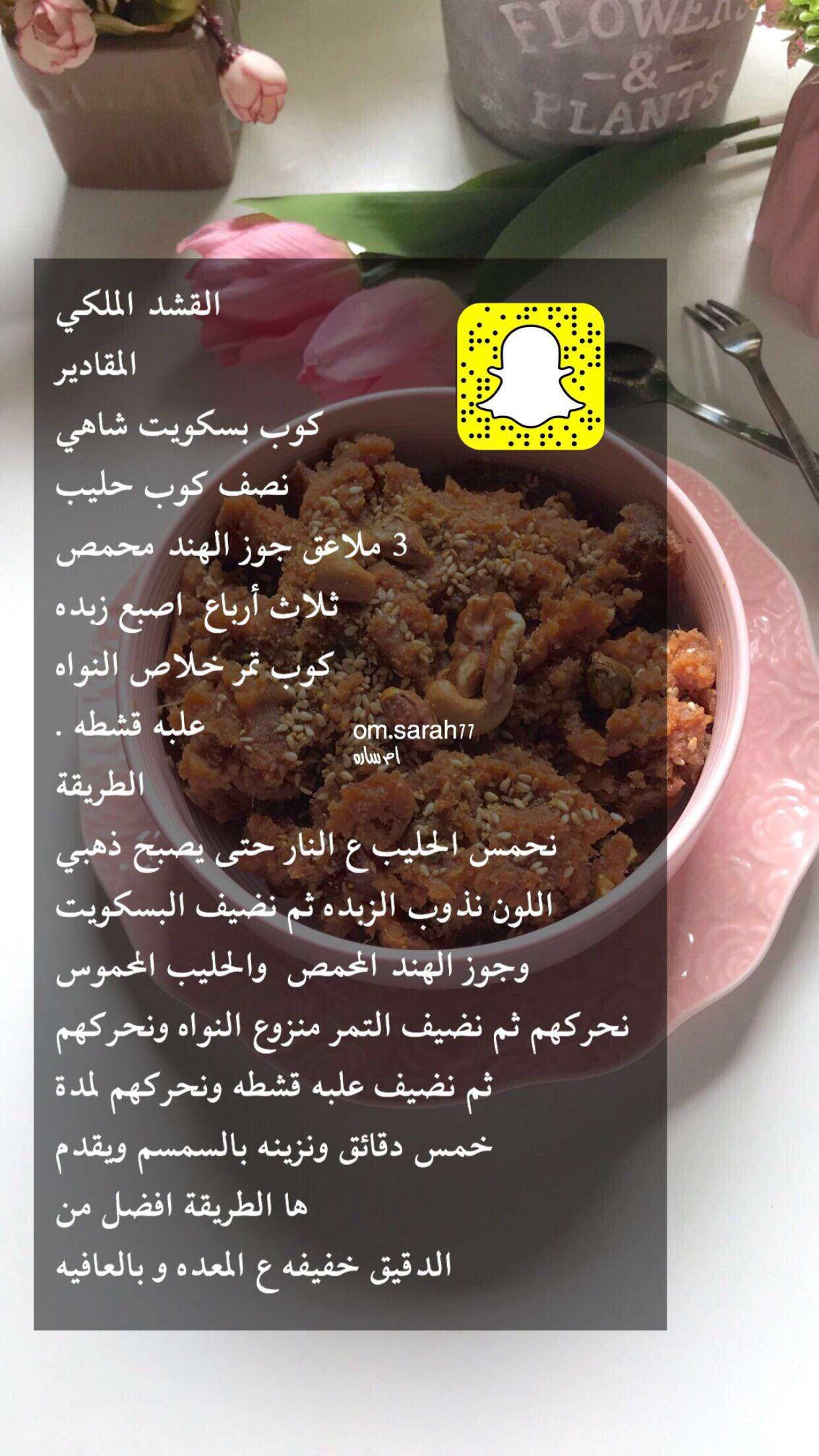 Pin By Nooor Alajme On Cookies Food Garnishes Food Receipes Cooking Recipes
