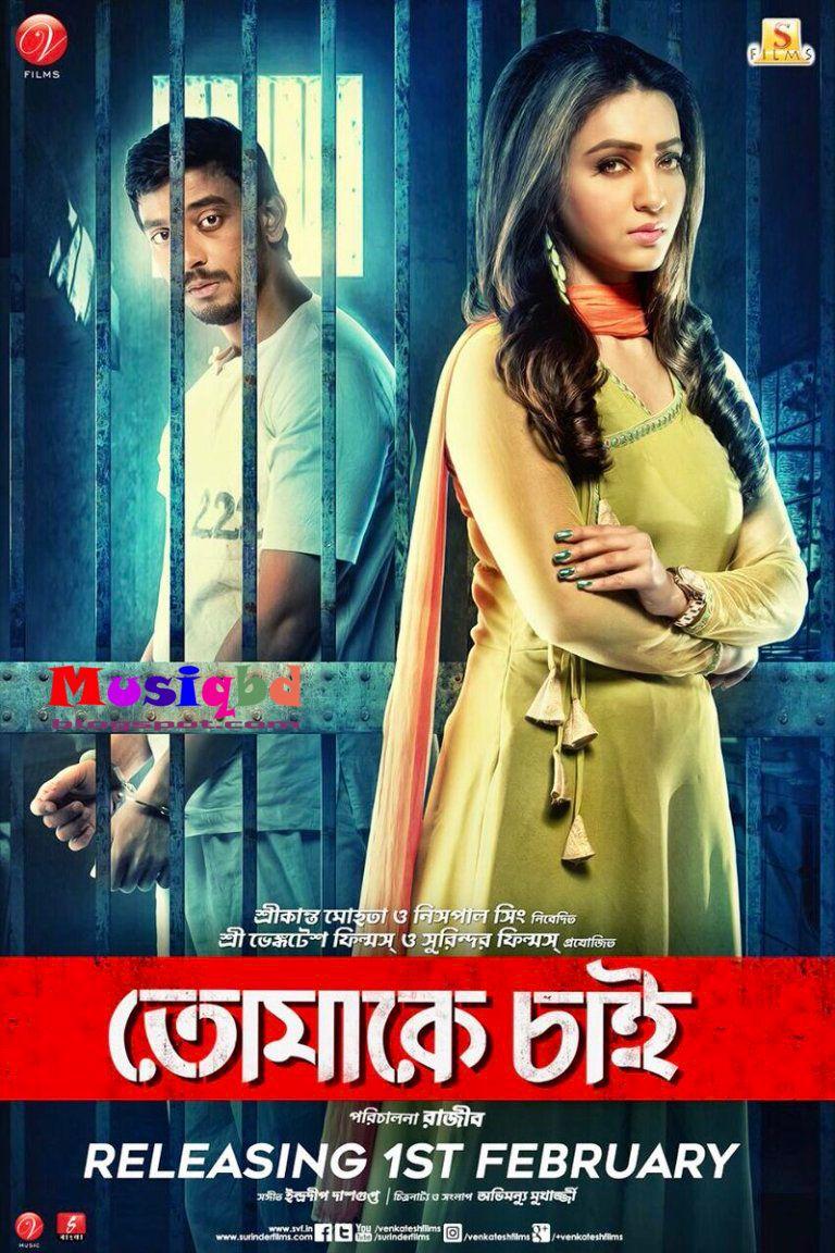 Latest Bengali Movies 2019 - BookMyShow