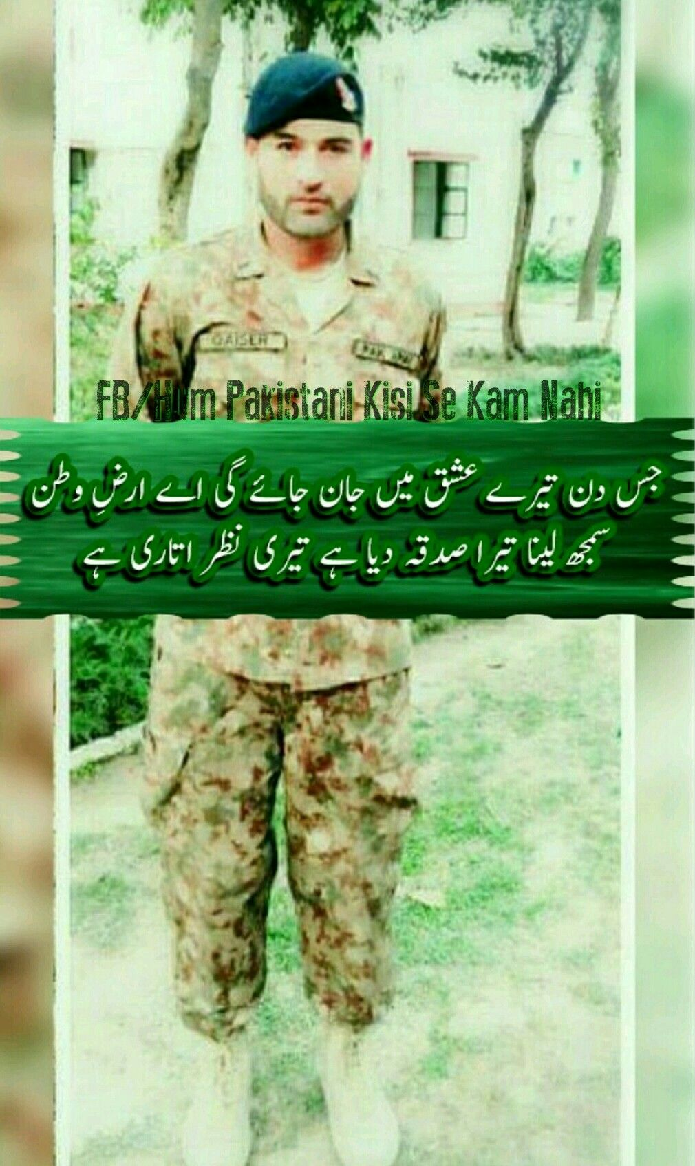 Pak Army Pak Army Quotes Pak Army Soldiers Army Quotes