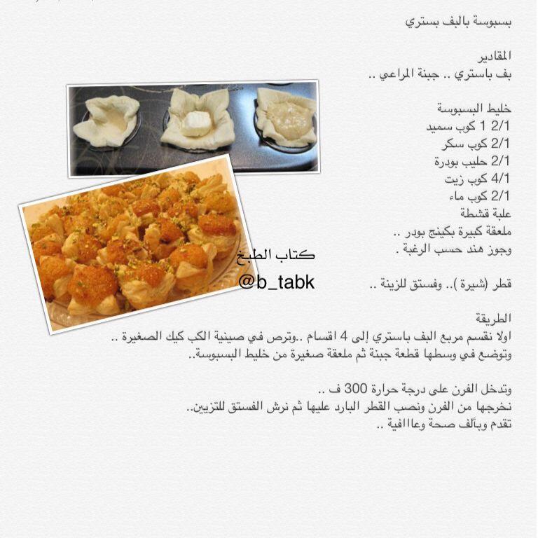 بسبوسة بالبف باستري Cooking Food Arabic Sweets