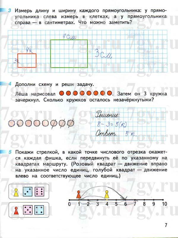 Спиши ру 2 класс русский язык планета знаний
