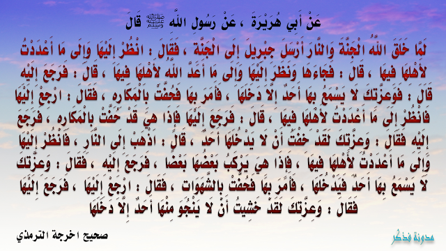 شرح الحديث القدسي من صل صلاة لم يقرأ فيها بأم القران فذكر Koran Reading Periodic Table