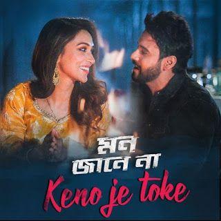 Keno Je Toke Mon Jaane Na Raj Barman Mp3 Song Mp3 Song Keno Mp3 Song Download