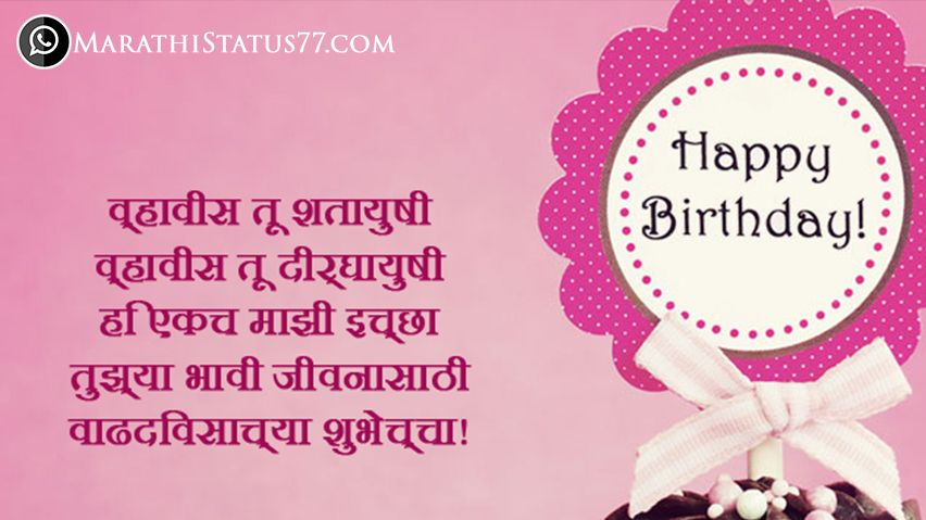 Birthday Wishes In Marathi | Birthday sms in marathi | Birthday
