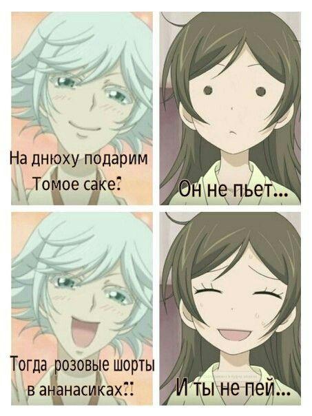 Очень приятно, бог   Мем аниме, Мемы, Томоэ