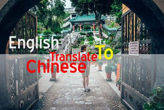 Translate English To Chinese Or Chinese To English 500 Words By