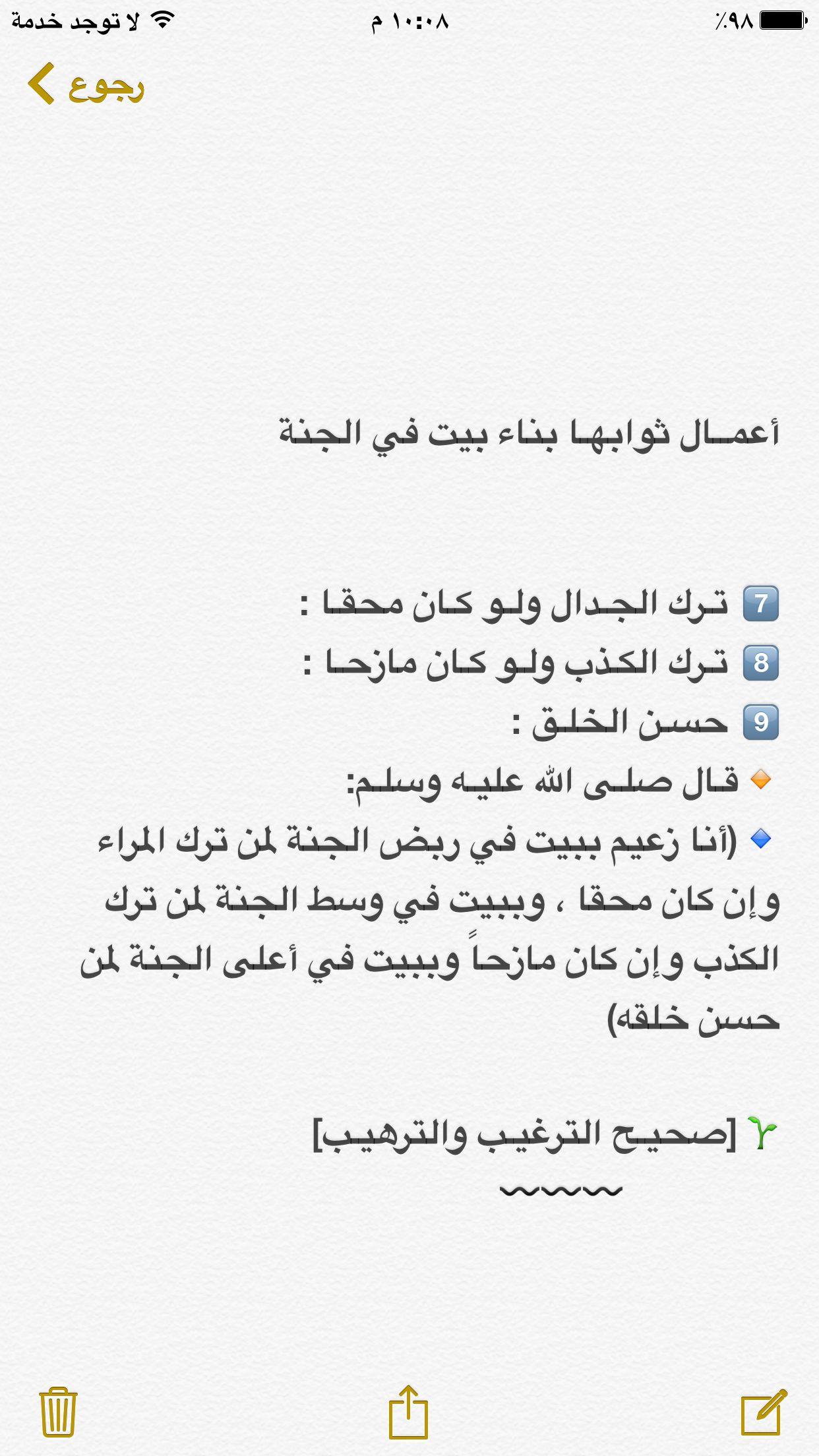 ٧ ٨ ٩ أعمــال ثوابهـا بناء بيت في الجنة Quotes Islam Math