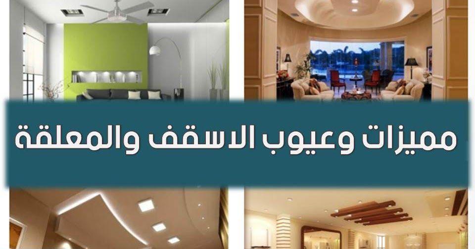 مميزات وعيوب الاسقف المعلقة الاسقف المعلقة Pdf البياض الدهانات Home Room Design House Rooms Lighted Bathroom Mirror
