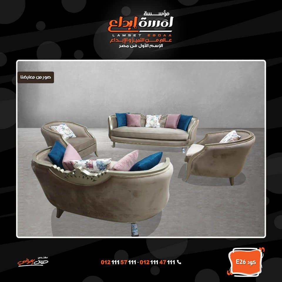 اثاث اثاث مودرن اثاث منزلي مودرن Home Room Design Furniture Living Room Designs