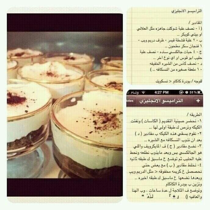 Pin By Aljazi On Food Desserts Food Pudding
