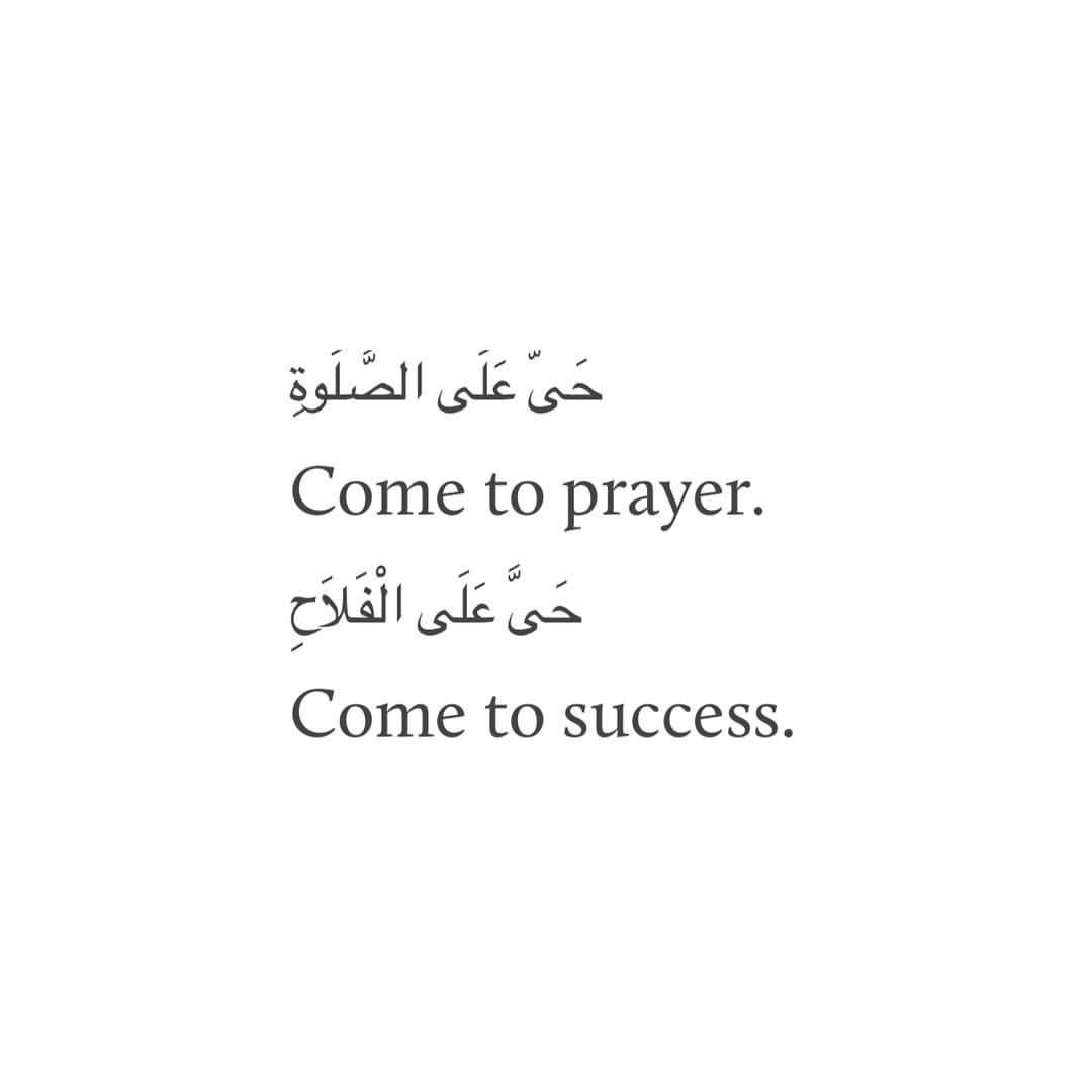 May Allah grant us all tawfiq | Arabic quotes | Allah quotes