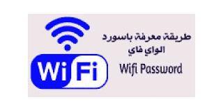 تحميل أفضل برامج لمعرفة وفك باسورد الواي فاي Wifi للاندرويد وللكمبيوتر سرقة فتح شبكات لكشف للايفون اختراق Wifi Password Wifi App