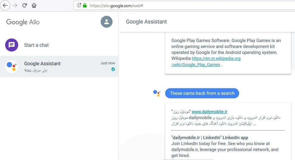 دانلود اپلیکیشن گوگل الو برای کامپیوتر Google Allo Web Pc Web Google Google Play Games To Play