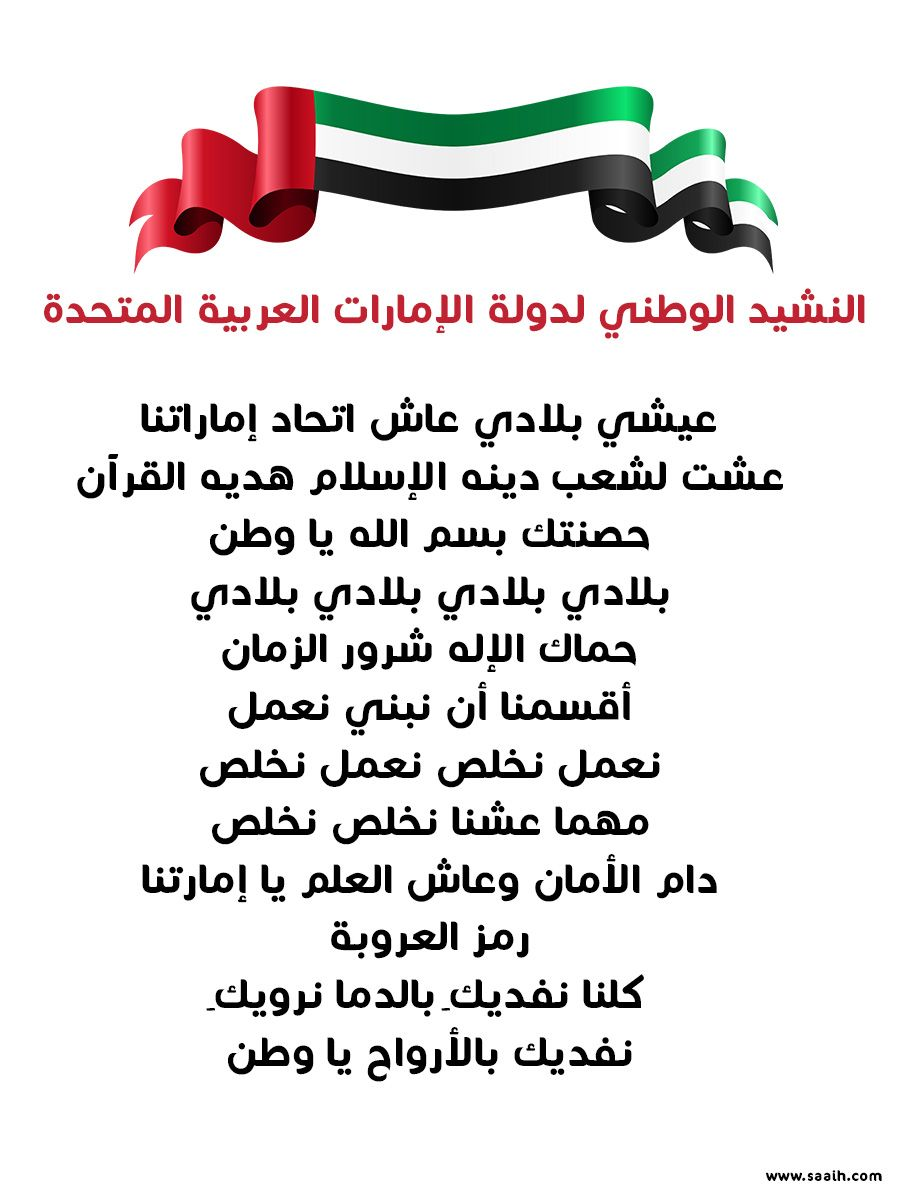 كلمات النشيد الوطني لدولة الإمارات العربية المتحدة سائح School Worksheets School Worksheets