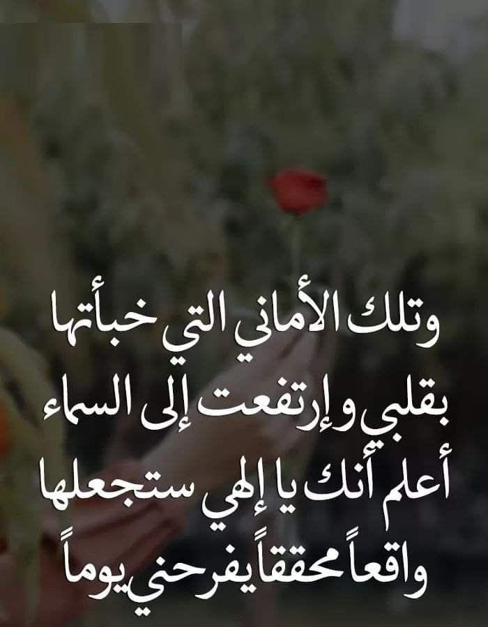 Pin By Mam On Duea دعاء Islamic Images Islam Quran Arabic Calligraphy