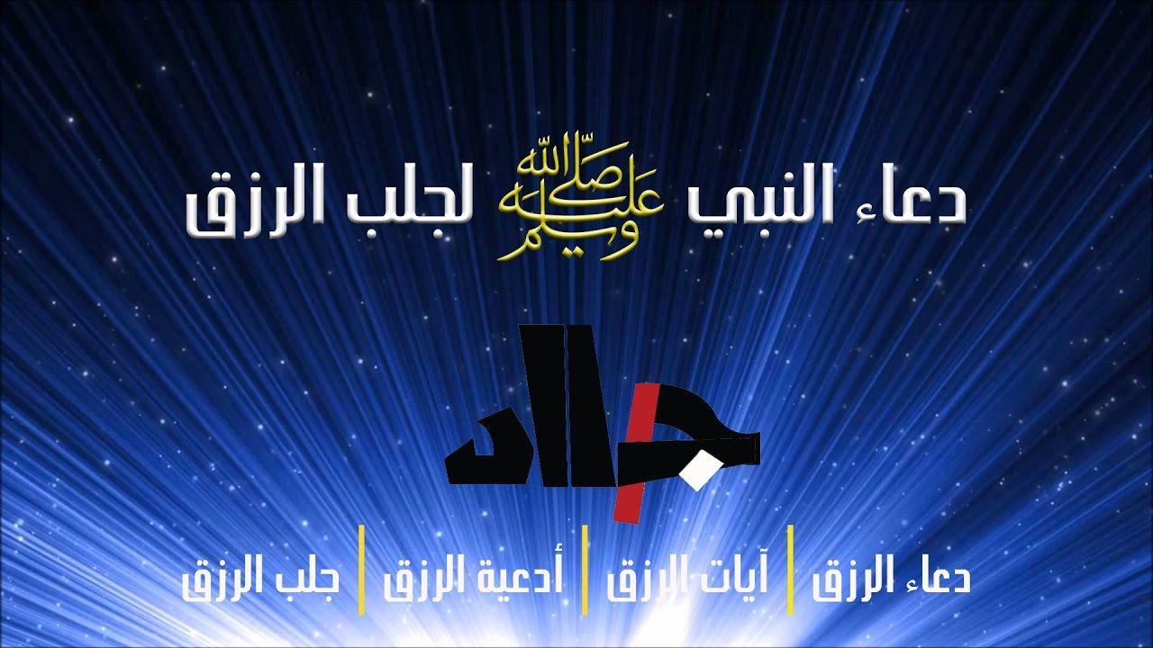 دعاء الرزق الذي دعى به النبي محمد ﷺ لجلب الرزق لنفسه وبيته Holy Quran Prayers Youtube