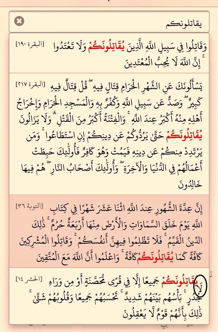 التوبة ٣٦ يقاتلونكم مع البقرة ١٩٠ البقرة ٢١٧ مرتان ومع الحشر ١٤ Math Quran Sheet Music