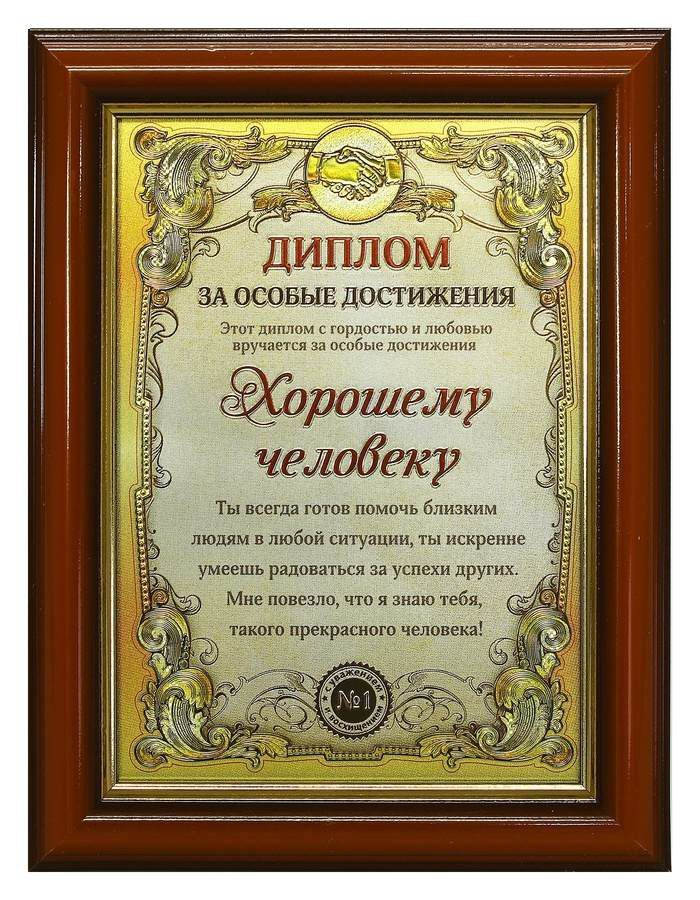 Поздравление к сертификатами