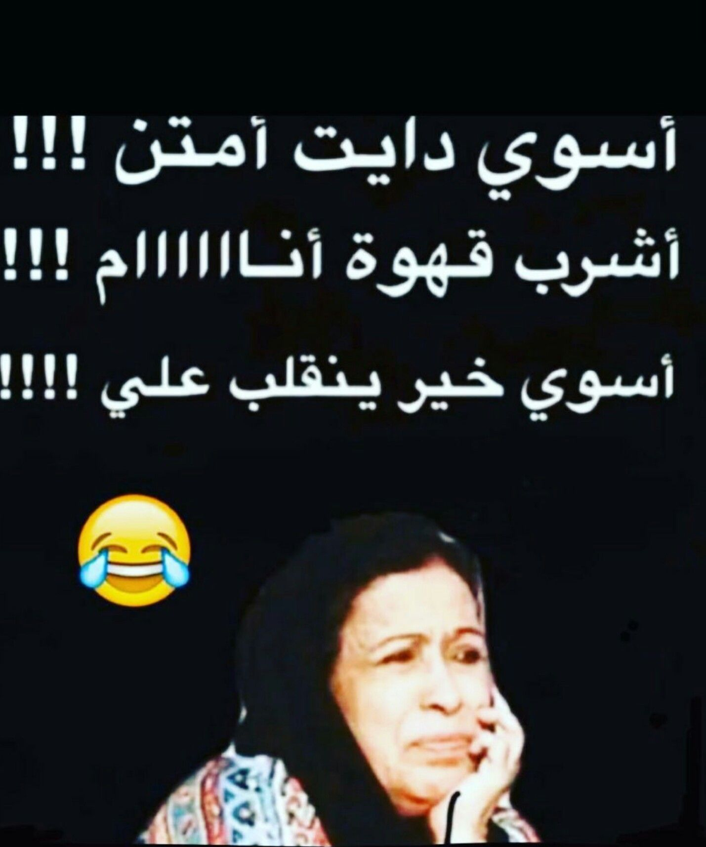 Pin By Lamia Aljabri On Jokes Funny School Memes Funny Reaction Pictures Funny Quotes