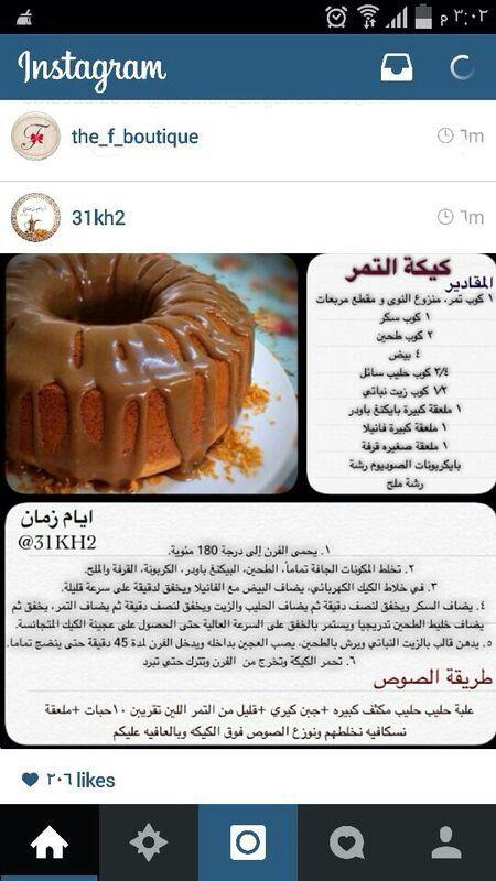 كيكه التمر Food Drinks Dessert Sweet Recipes Arabic Sweets