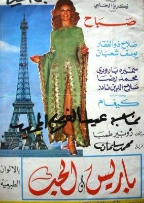 Paris Wa El-70b باريس والحب