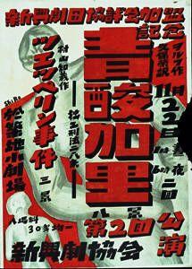 諸運動ポスター プロ演劇・映画 新興劇協会『青酸加里』