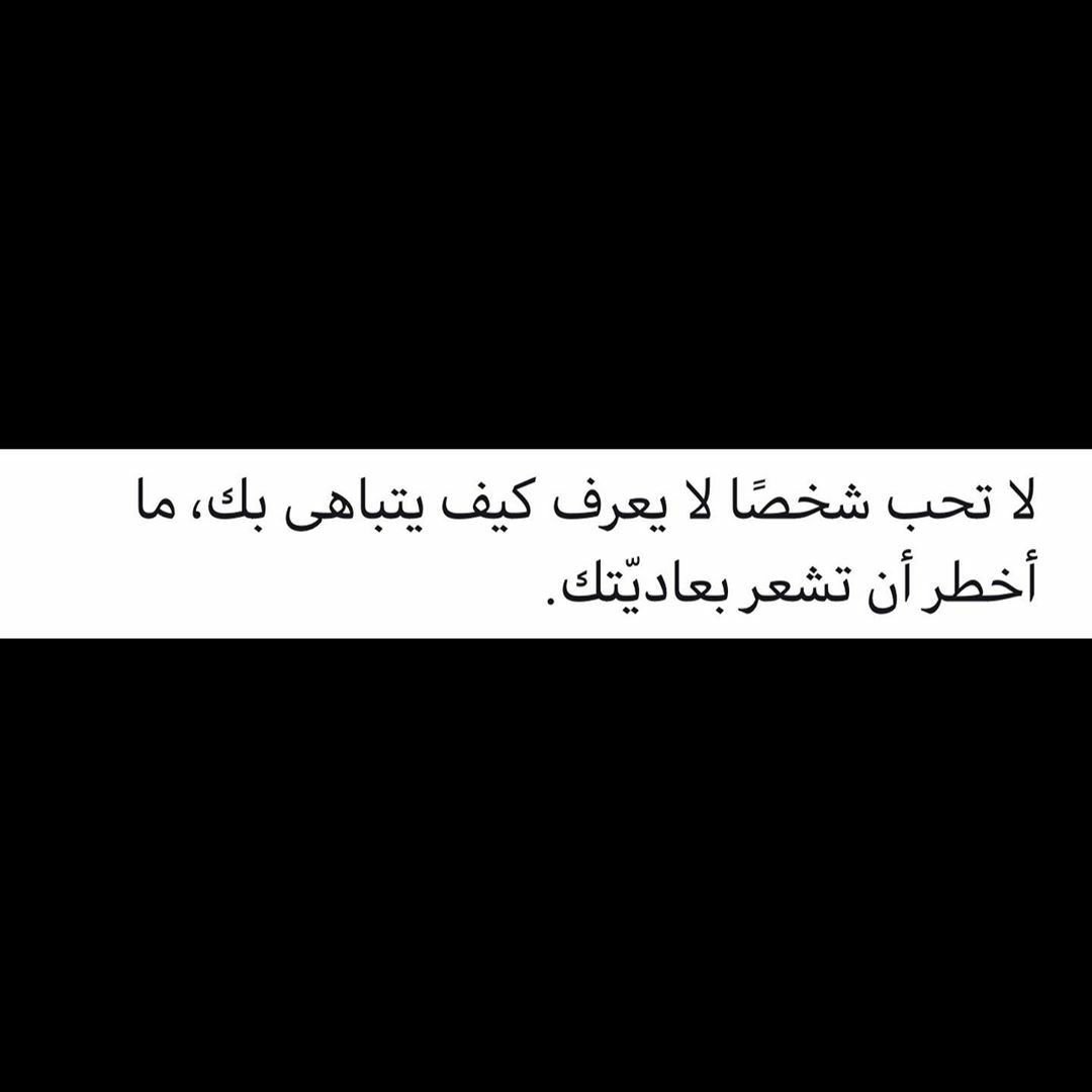 Pin By غاليه On Arabic Quotes Arabic Quotes Quotes Lockscreen