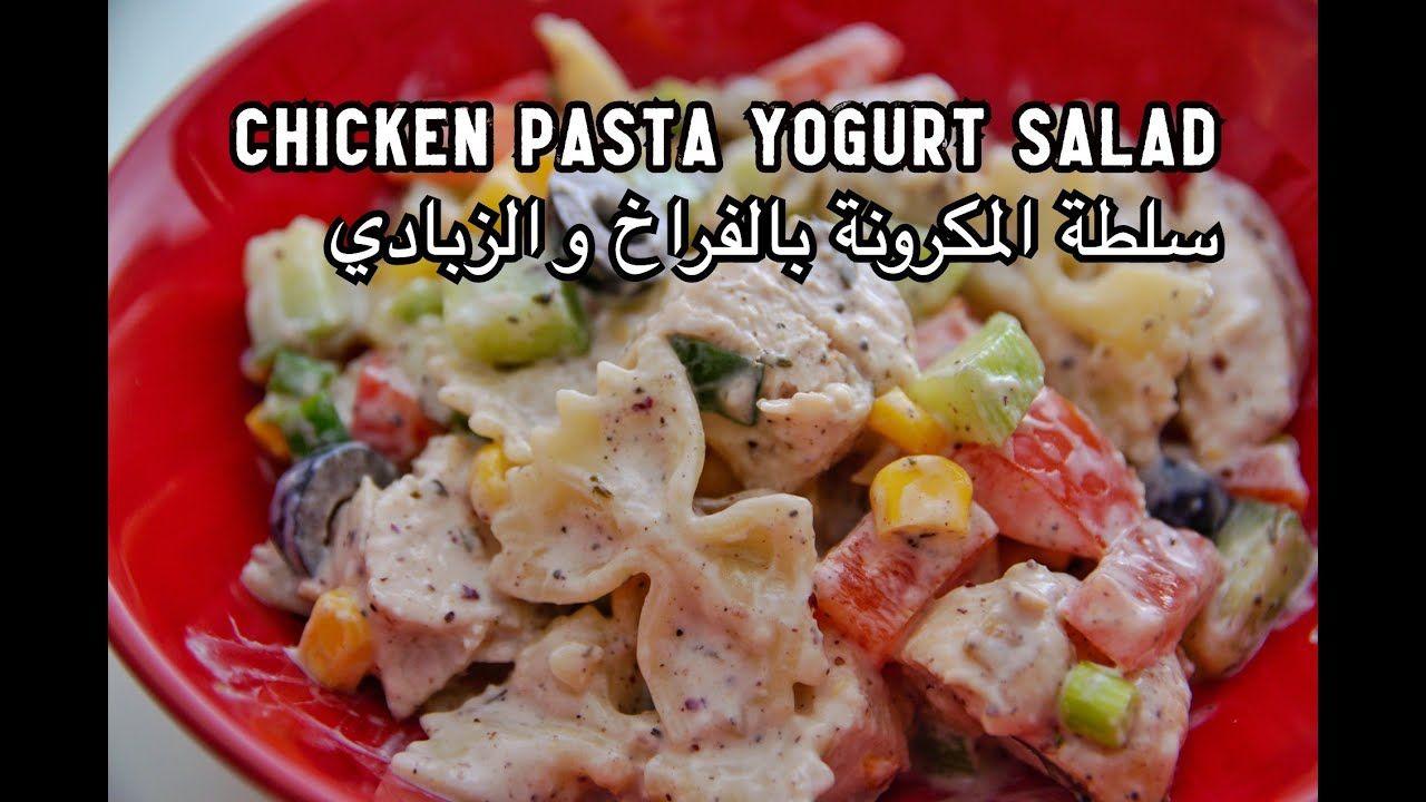 سلطة المكرونة بالفراخ و الزبادي Chicken Pasta Salad With Yogurt Youtube In 2020 Chicken Pasta Chicken Pasta Salad Pasta Salad