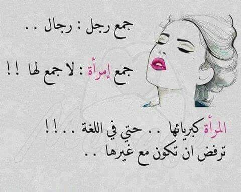 كبرياء دلع جنون أنثى Funny Quotes Arabic Quotes Love Words