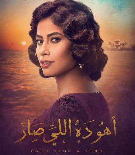 مسلسل اهو دة اللي صار الحلقة 24مشاهدة مسلسل اهو دة اللي صار الحلقة