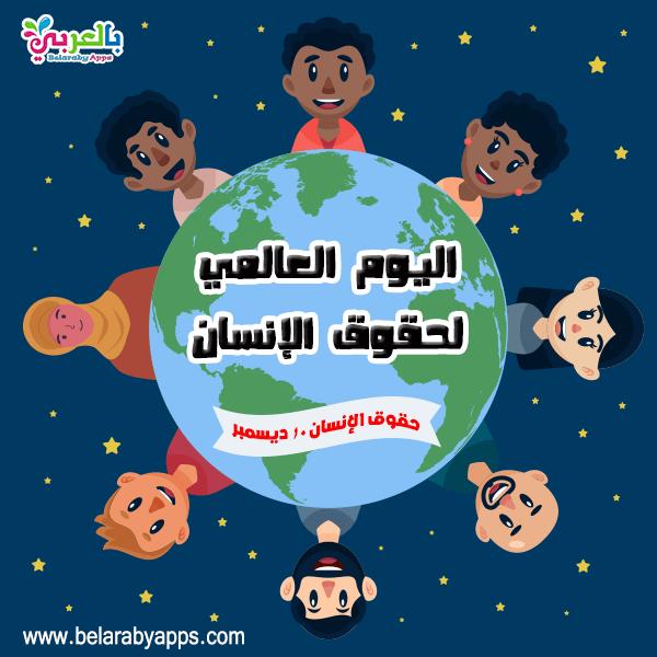 رسومات عن حقوق الانسان للاطفال اليوم العالمي لحقوق الإنسان بالعربي نتعلم Human Rights Day Human Rights Human