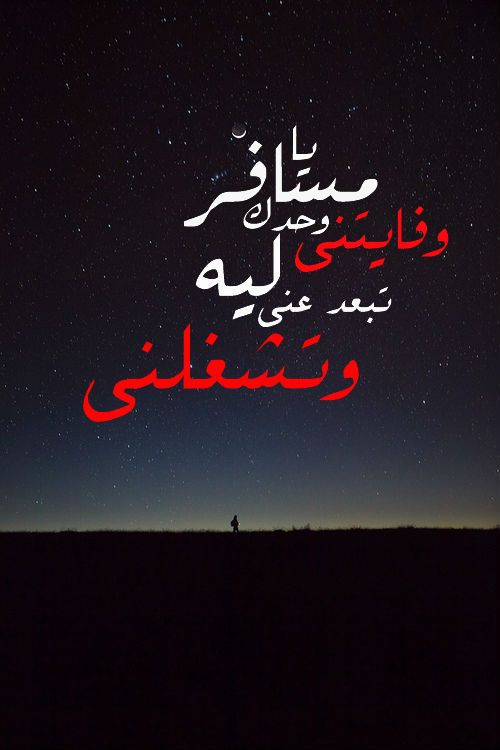 Pin By Aya Mohsen On بالعربية Romantic Words Song Quotes Song Words